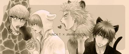 PunchJinanINT.jpg